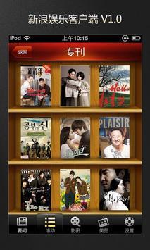 新浪娱乐 screenshot 1