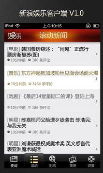 新浪娱乐 screenshot 2