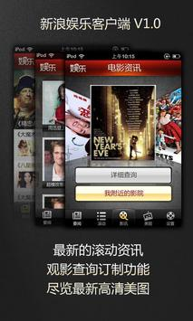 新浪娱乐 screenshot 3