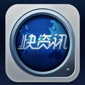 快资讯 icon