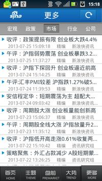 快资讯 screenshot 4