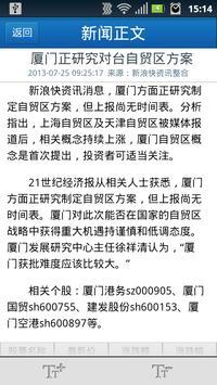 快资讯 screenshot 6