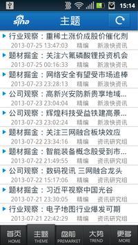 快资讯 screenshot 1