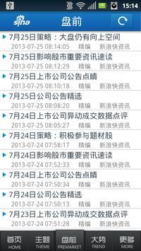 快资讯 screenshot 2