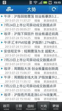快资讯 screenshot 3