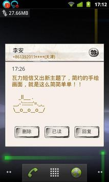 瓦力短信简约手绘主题 screenshot 1