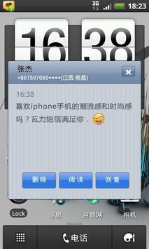 瓦力短信iPhone经典主题 apk screenshot
