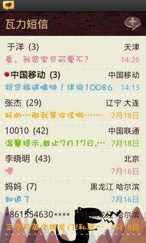 瓦力短信龙之谷主题 poster