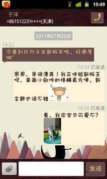 瓦力短信龙之谷主题 screenshot 1