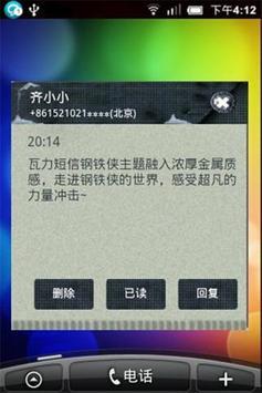 瓦力短信钢铁侠主题 screenshot 1