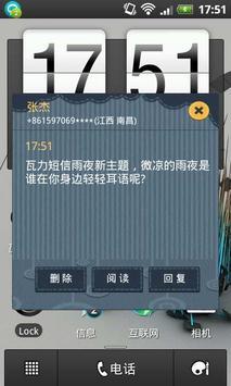 瓦力短信雨夜主题 apk screenshot