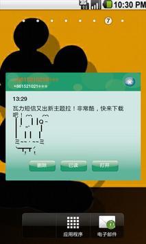 瓦力短信冬日恋歌主题 poster
