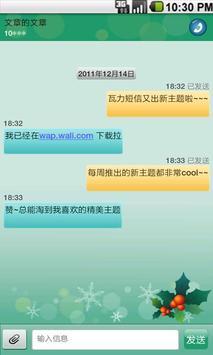 瓦力短信冬日恋歌主题 screenshot 1