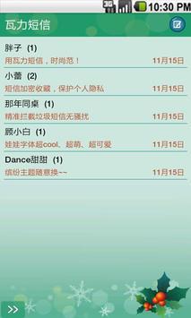 瓦力短信冬日恋歌主题 screenshot 2