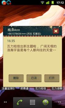 瓦力短信浩瀚小宇宙主题 screenshot 1