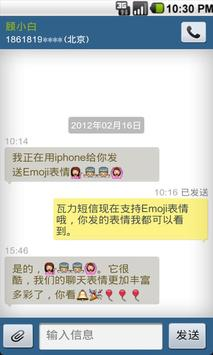 瓦力短信Emoji表情 screenshot 1
