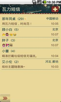瓦力短信Emoji表情 screenshot 2