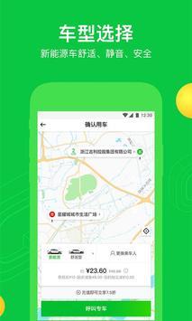 曹操专车 screenshot 4