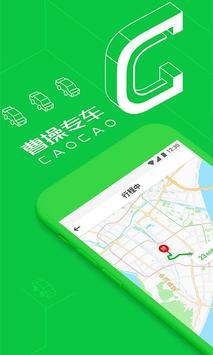 曹操专车 poster