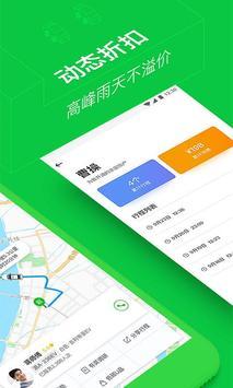 曹操专车 screenshot 1