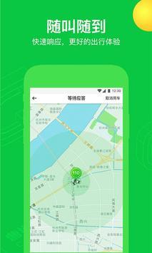 曹操专车 screenshot 2