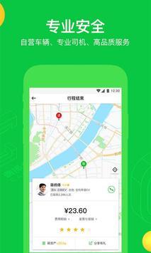 曹操专车 screenshot 3