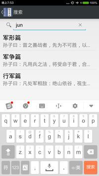 孙子兵法 - 解读中国古典军事战略思想 apk screenshot