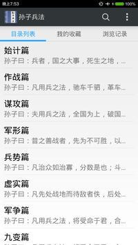 孙子兵法 - 解读中国古典军事战略思想 poster