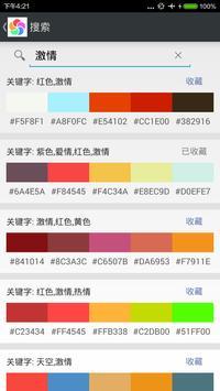 配色库 - 颜色百科全书,颜色搭配的好帮手,设计师必备 apk screenshot