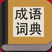成语词典 - 学习写作的好帮手,成语游戏必备 icon