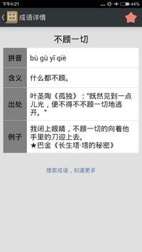 成语词典 - 学习写作的好帮手,成语游戏必备 screenshot 1