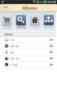 ACBooks apk screenshot