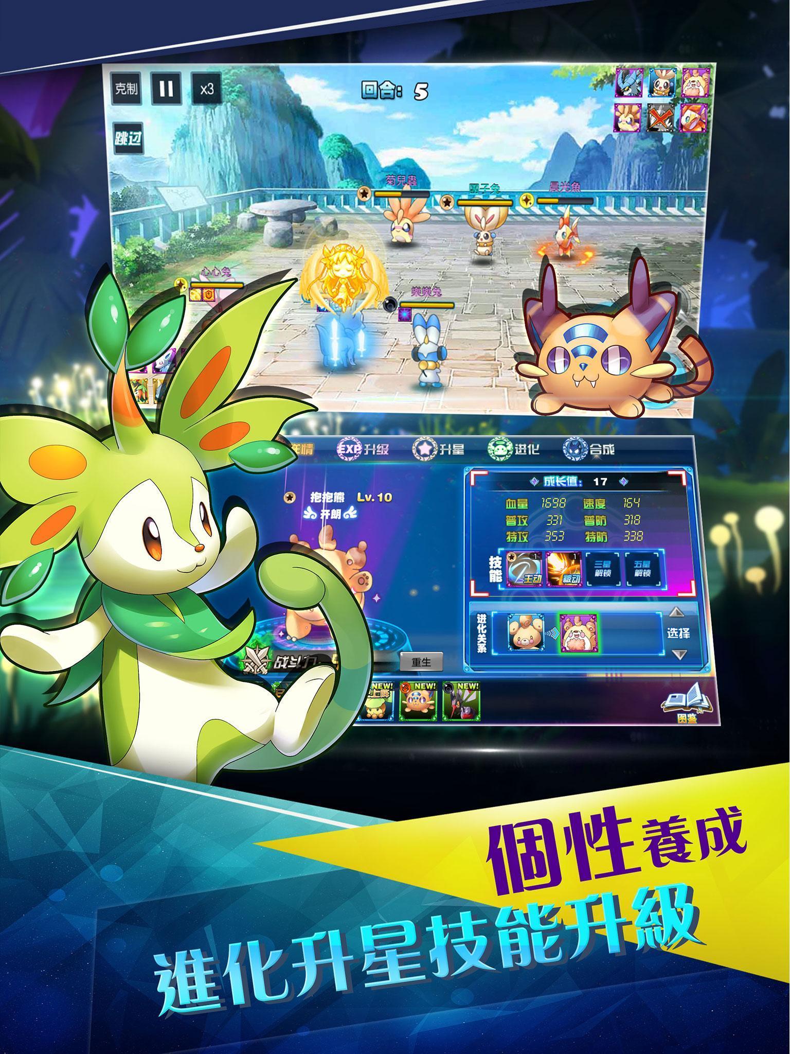全民抓寵GO—訓練家冒險啟程 poster