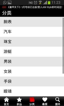 富甲天下 – Apex Manual apk screenshot