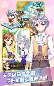 愛養成3 apk screenshot