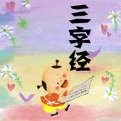 儿童经典诵读三字经 icon