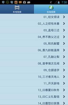 儿童经典诵读三字经 apk screenshot