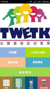 TWETK在職進修 poster