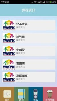 TWETK在職進修 screenshot 1