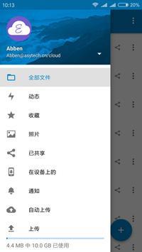 易云同步盘 apk screenshot