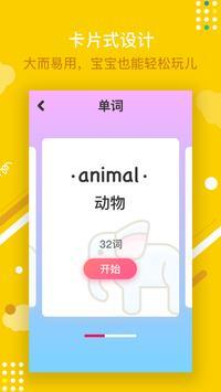 宝宝玩英语 screenshot 1