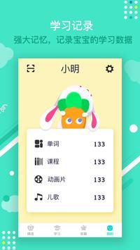 宝宝玩英语 screenshot 4