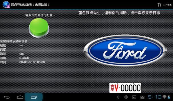 USB GPS apk screenshot