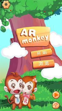 哎呀小猴 poster