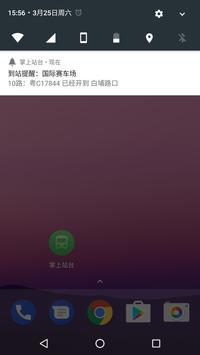 掌上站台 screenshot 5