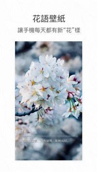 形色 - 拍照識花識別植物 apk 截圖