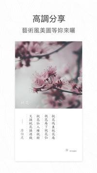 形色 - 拍照识花识别植物 apk स्क्रीनशॉट