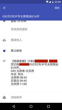 字里行间 screenshot 3