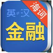金融术语英语词典 海词出品 icon