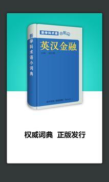金融术语英语词典 海词出品 poster